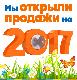 Мы открыли продажи на 2017 год: по Краснодарскому краю, Крыму, Абхазии......