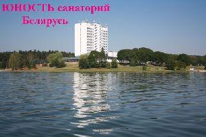 ЮНОСТЬ и БЕЛАЯ ВЕЖА санатории, НАЛИЧИЕ МЕСТ в лучших здравницах Белоруссии !