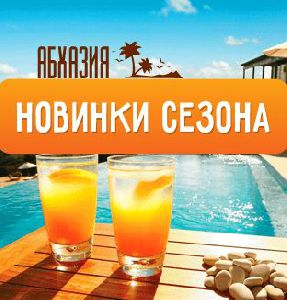 Новинки сезона, Абхазия !