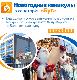 Новогодние каникулы 2017 в санатории БУГ, Белоруссия !