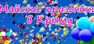 Мир! Крым! Май! Майские праздники в Крыму