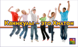 «ХИЛТОН 2018» Летние смены по 7 и 14 дней.