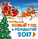 Туры на Новый год и Рождество 2017 в санаториях Белоруссии !