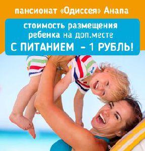Пансионат ОДИССЕЯ в Анапе !!!