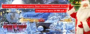 Поезд на родину Деда Мороза 2018 !