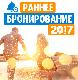 РАНЕЕ БРОНИРОВАНИЕ 2017 - санатории Белоруссии !