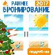 РАННЕЕ БРОНИРОВАНИЕ на 2017 год, отдых и лечение в санаториях Белоруссии !