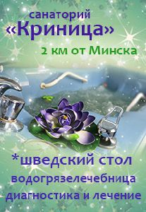 Всего в 2 км от Минска, на берегу водохранилища Дрозды - санаторий КРИНИЦА, Беларусь.