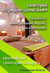 ПРИДНЕПРОВСКИЙ, крупнейший санаторий в Беларуси.