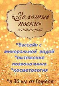 санаторий ЗОЛОТЫЕ ПЕСКИ, Гомельская область