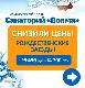 МЫ СНИЗИЛИ ЦЕНЫ, на Рождественский заезд, санаторий ВОЛМА, Беларусь, с 15 450 руб. до 14 700 руб. !