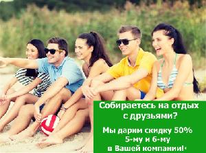 Собираетесь на отдых с Друзьями ? МЫ ДАРИМ СКИДКУ 50% 5-му и 6-му в Вашей компании !!! Скидка распространяется на путевки от 5 суток для взрослых !!!