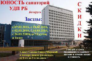 ЦЕНЫ СНИЖЕНЫ на лучшие санатории Белоруссии.